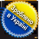 Произведено в Украине