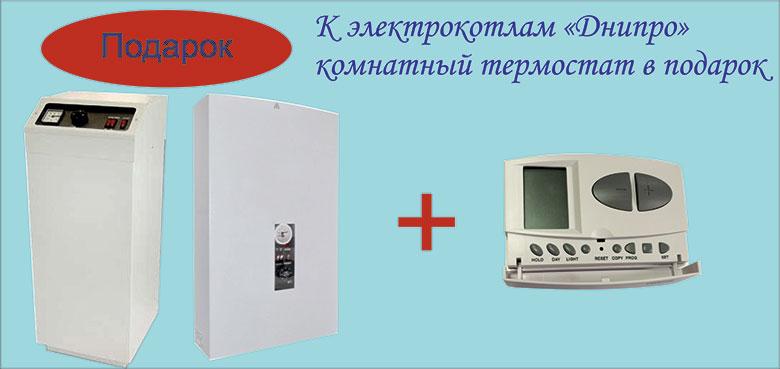 Подарок при покупке электрокотлов Днипро