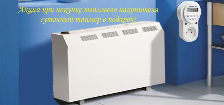 Подарок при покупке тепловых аккумуляторов Днипро