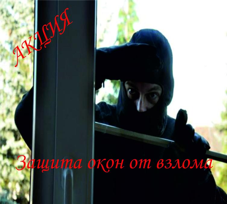 Защита окна от взлома